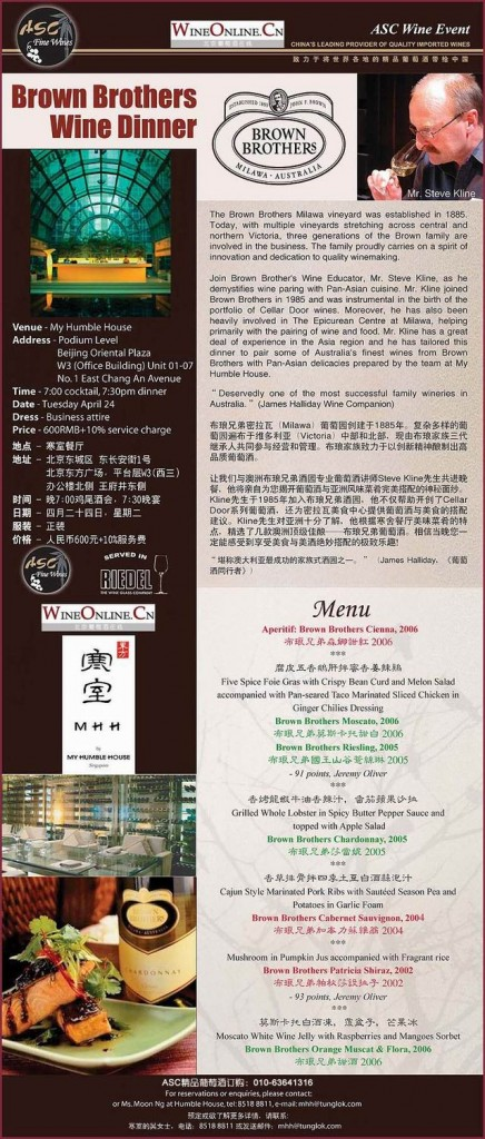 Brown Brothers Wine Dinner at My Humble House/布琅兄弟葡萄酒晚宴 寒舍餐厅