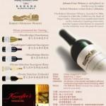 捷成洋酒-美国罗伯特蒙大菲葡萄酒品酒会/Jebsen Fine Wines – Robert Mondavi Wine Tasting