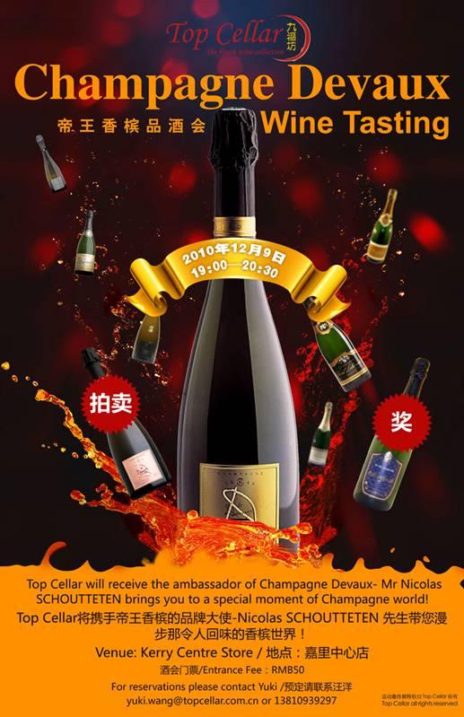 Top Cellar帝王香槟品酒会/ Champagne Devaux Wine Tasting