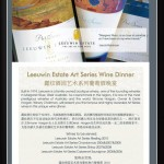 ASC Fine Wines-Leeuwin Estate Art Series Wine Dinner / ASC精品葡萄酒-露纹酒园艺术系列葡萄酒晚宴