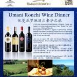 UMANI RONCHI WINE DINNER 优蔓尼罗驰酒庄奢华之旅