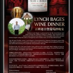 ASC精品酒业-百麟翅古堡葡萄酒晚宴/ASC Fine Wines-Chateau Lynch-Bages Wine Dinner