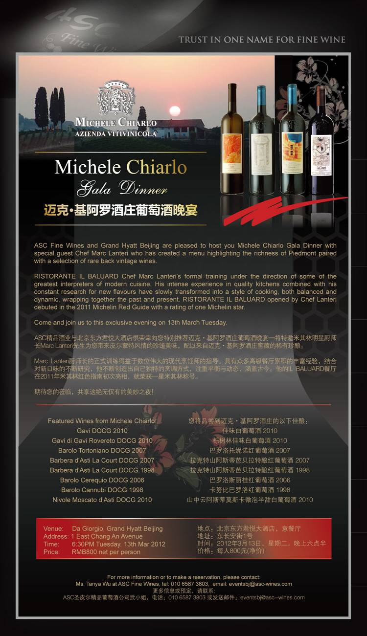ASC精品酒业-迈克基阿罗酒庄葡萄酒晚宴/ ASC Fine Wines-Michele Chiarlo Gala Dinner