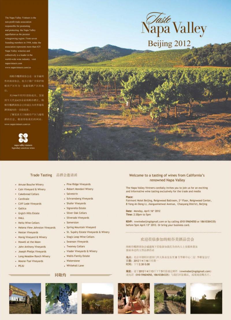 纳帕谷酿酒商协会北京品酒会2012/ Napa Valley Vintners Beijing Tasting 2012