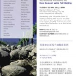 2012年新西兰葡萄酒品酒展示会/New Zealand Wine Fair 2012