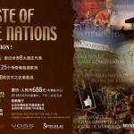 咏萄-第三届Taste of the Nations – VIP葡萄酒鉴赏品鉴活动