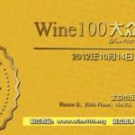 """""""Wine100大师班@2012""""(北京站)/""""Wine100 Master Class @2012"""" (Beijing)"""