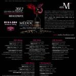 """2012精彩纷呈梅多克 – 葡萄酒推介会及品鉴会  2012 """"Les Vins du Médoc, Variations d'Excellence"""" – Wine Seminar & Tasting"""