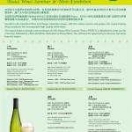 法国阿尔萨斯葡萄酒推介会及品鉴会