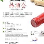 智利Maule产区酒会2012–北京站/Wine Tasting of Maule-Wine Region of Chile 2012 (Beijing)
