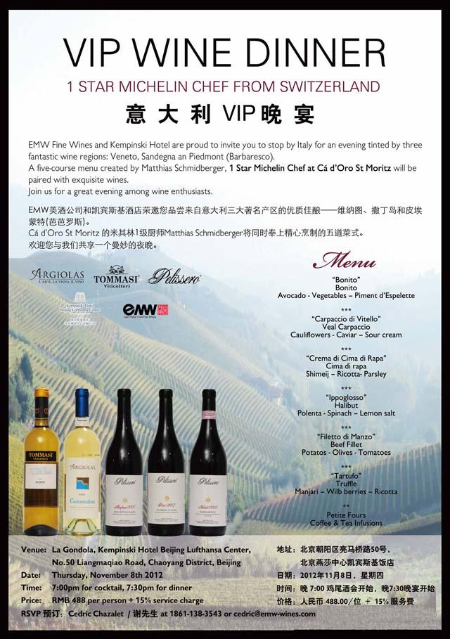 由西往东EMW – 意大利VIP晚宴/EMW – VIP WINE DINNER