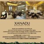云门酒业-仙乐都酒庄葡萄酒晚宴/TWR- Xanadu Austalia Wine Dinner