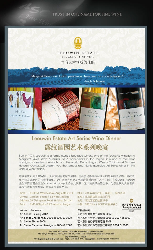 ASC精品酒业- 露纹酒园艺术系列晚宴/ASC Fine Wines- Leeuwin Estate Art Series Wine Dinner