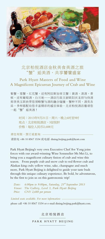 柏悦酒店美食美酒之旅 Park Hyatt Masters of Food and Wine