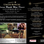 CWS-意大利名庄优蔓尼罗驰晚宴 CWS-Umani Ronchi Wine Dinners in November