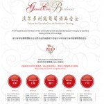 波尔多列级葡萄酒品尝会  Union des Grands Crus de Bordeaux Tasting