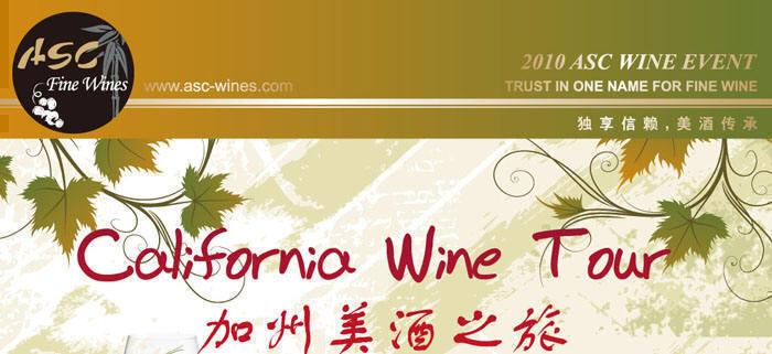 ASC精品葡萄酒- 加州美酒之旅/ ASC Fine wines – California Wine Tour