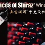 "ASC精品葡萄酒 – 奔富酒园""千变设拉子""酿酒师晚宴 /ASC Fine wines – Penfolds ""Faces of Shiraz"" Winemaker Dinner"