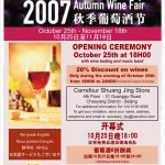 北京家乐福2007秋季葡萄酒节开幕式/ Carrefour Beijing 2007 Autumn Wine Fair Opening Ceremony