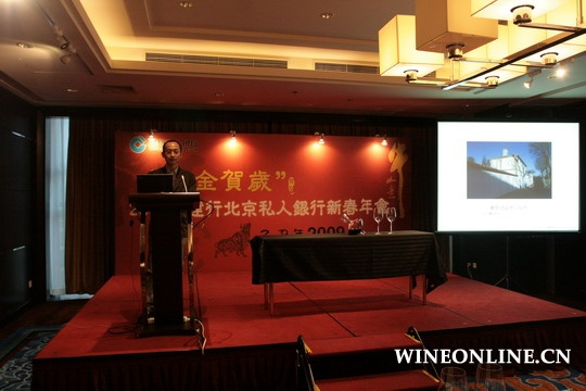 建设银行(CCB)北京分行私人银行VIP客户葡萄酒鉴赏与葡萄酒投资课程