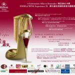 第九届北京国际美食与葡萄酒节