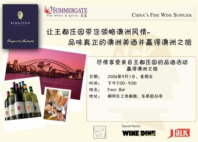美夏葡萄酒公司(Summergate)通往澳大利亚的王都品酒会