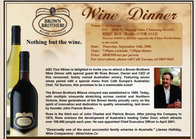 ASC精品葡萄酒公司布琅兄弟酒园葡萄酒晚宴欧洲屋