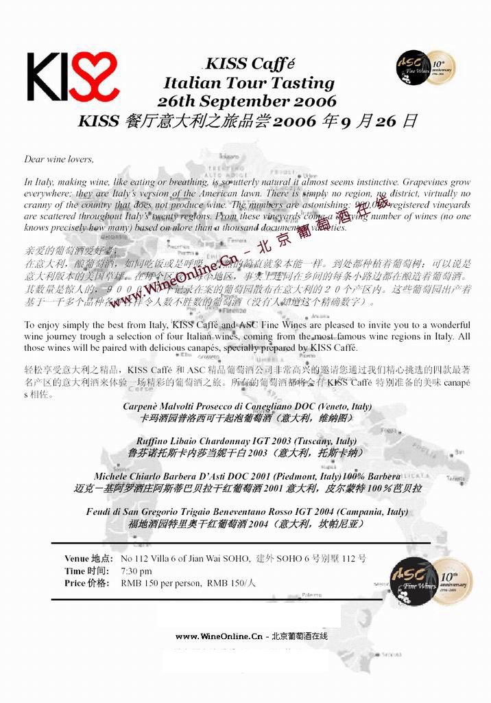 ASC精品葡萄酒公司意大利之旅品酒会kiss餐厅