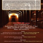 桃乐丝中国(Torres China)北京-圣塔狄(SANTADI)酒庄品酒会晚宴,盈科中心美膳房
