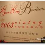 波尔多列级酒庄联合会2003年份葡萄酒品尝会——北京