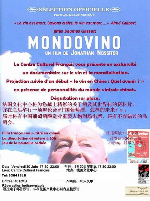 """法国文化中心(CCF)辩论品酒会 – """"中国葡萄酒,怎样的未来?"""""""