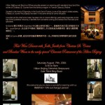 北京欢伯酒业公司(Bacchus Wines)希尔顿(Hilton)元素阁(Elements)品酒会晚宴