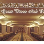 富隆意大利酒王及松露品鉴夜/ Aussino Italian Great Wines And Truffle Experience