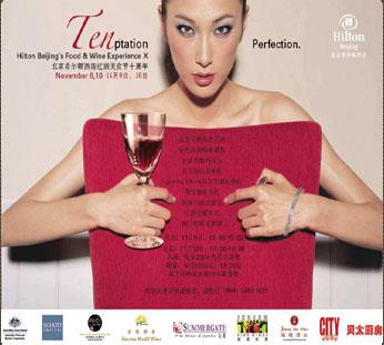 第十届北京希尔顿国际美食与葡萄酒节