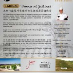 ASC精品葡萄酒吉佳乐世家酒园葡萄酒晚宴/ASC Fine Wines E.GUIGAL Wine Dinner at Justines