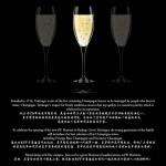 桃乐丝中国泰亭哲Taittinger香槟品酒会/Torres China – Champagne tasting of Taittinger
