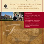ASC精品葡萄酒-白马古堡和伊甘堡葡萄酒酿酒师晚宴/ASC Fine Wines-Chateau Cheval Blanc— Chateau d'Yquem Winemaker Dinner
