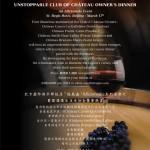 古堡之夜葡萄酒盛宴 国际俱乐部饭店/ Chateau Aficionado Wine Dinner at St.Regis Hotel