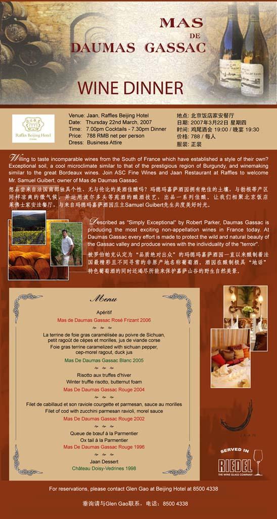 玛德玛嘉萨酒园葡萄酒晚宴 北京饭店莱佛士/Gassac Wine Dinner at Raffles