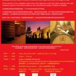 北京-饕餮源餐厅贝加西西里亚葡萄酒晚宴/Beijing-Vega Sicilia Wine Dinner at Garden of Delights Restaurant