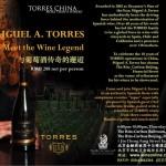 西班牙桃乐丝(Torres)金融街丽思卡尔顿(Ritz-Carlton)酒店品酒晚宴