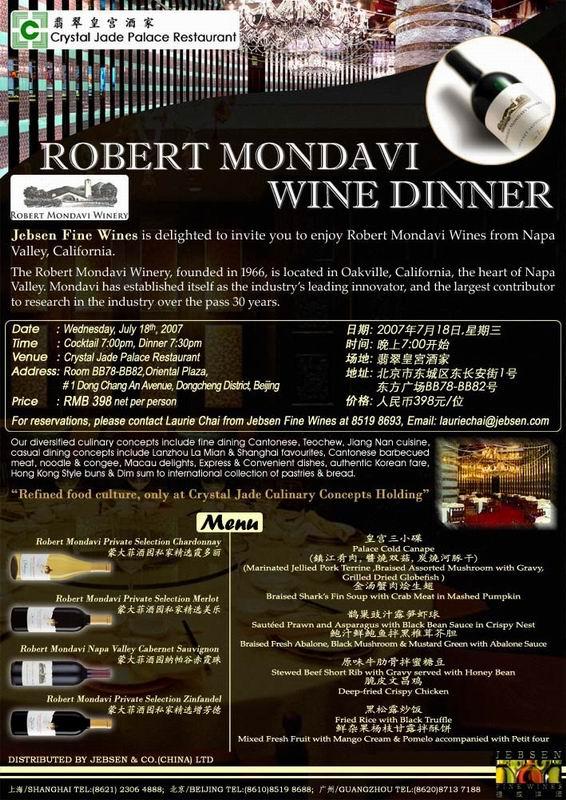 罗伯特蒙大菲品酒晚宴翡翠皇宫酒家/ ROBERT MONDAVI WINE DINNER Crystal Jade Palace Restaurant