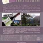 ASC精品葡萄酒 – 圣苏瑞酒园葡萄酒晚宴/ ASC China – St.Supery Napa Valley Wine Dinner