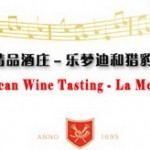 富隆酒业-南非精品酒庄-乐梦迪和猎豹庄品尝会/Aussino South African Wine Tasting-La Motte & Leopard's Leap