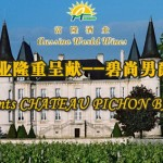 富隆酒业-碧尚男爵堡晚宴/ Aussino-Chateau Pichon Baron Dinner