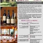 桃乐丝中国 – 柯林茨葡萄酒晚宴/ Torres China – The Mystery of Kleine Zalze Wine Dinner