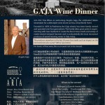 ASC精品葡萄酒 – 嘉雅酒园品酒晚宴/ ASC Fine Wines – GAJA Wine Dinner