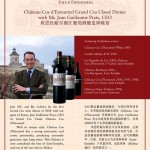 ASC精品葡萄酒-埃思杜耐尔酒庄葡萄酒酿酒师晚宴/ ASC Fine Wines-Chateau Cos D'Estournel Grand Cru Classe Dinner at Blu Lobster