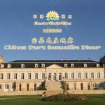 富隆酒业-宝嘉龙庄晚宴/ AussinoWorld Wines-Chateau Ducru Beaucaillou Dinner