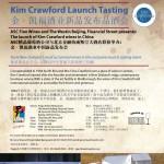 ASC精品葡萄酒-金.凯福酒业新品发布品酒会/ ASC Fine Wines-Kim Crawford Launch Tasting
